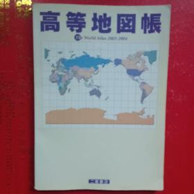 (日文原版):高等地图帐