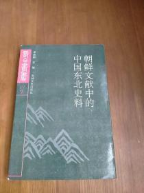 朝鲜文献中的中国东北史料(长白丛书)
