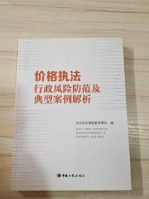 价格执法行政风险防范及典型案例分析。/北京市市场监督管理局编,北京中国工商出版社,2020年7月。