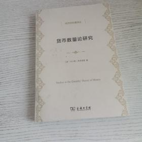 货币数量论研究/经济学名著译丛