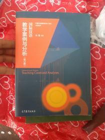 国际汉语教学案例与分析(修订版)正版书