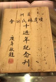 《星洲琼崖林氏公会—十周年纪念刊》庆年敬题