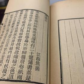《忆书》,全六卷,江都焦循撰,史料笔记类,清末赵之谦据焦循稿本雕版印行,竹纸线装一册全,66叶132面,约16开,22x13cm