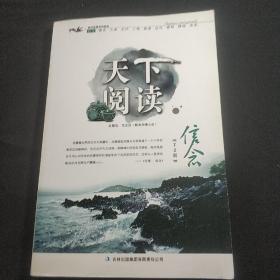 天下阅读(第5辑信念)(适合中小学生阅读)