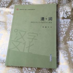 浸·润 构筑汉字文化浸润的语文课堂