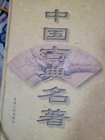 中国古典名著18 第十八卷 白居易全集 东坡诗集 东坡词集 大16开精装