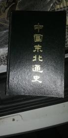 中国东北通史 精装