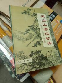 武当山游记校译