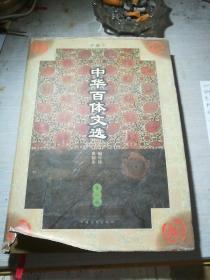 中华百体文选  第一册