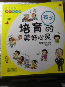 《活法》亲子实践版:培育孩子的美好心灵 (儿童读物)