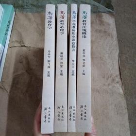 高等学校教师岗前培训系列教材  4册