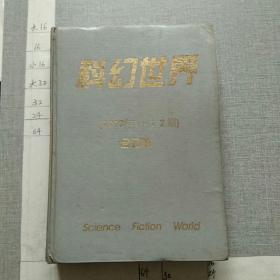 科幻世界 1997.1--12期 合订本