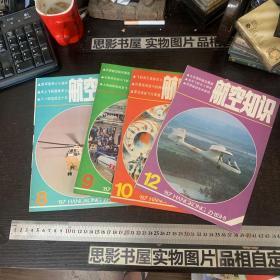 航空知识【1987年第8.9.10.12期合售】