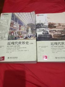 近现代世界史   上、下册全  第十版英文影印本【北京大学西学影印丛书·历史学系列之一种。16开本。上下册共1212页,煌煌两大册。上册定价60元,下册定价80元。上下册净重1.96公斤。1版3印。经逐页检查,不缺页少行,惟下册第677~680页、682页,共5页有少量笔迹和画线,但不影响阅读(见图)。余皆无笔迹画线折叠之类。因有此疵,故品相只定为八五品。】