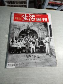 三联生活周刊2019  18  1035