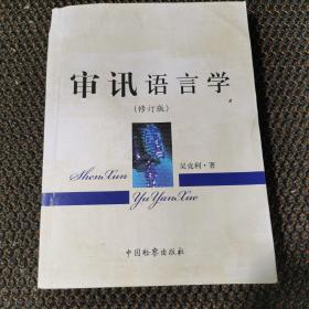 审讯语言学 修订版。