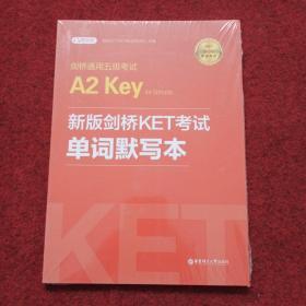 剑桥通用五级考试A2 Key for Schools(KET)单词默写本(适用于2020新版考试)