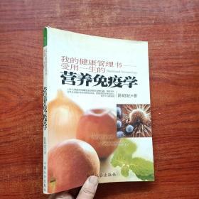 我的健康管理书:受用一生的营养免疫学