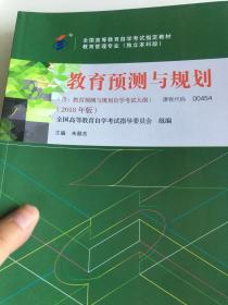 正版二手。自考教材 教育预测与规划(2018年版)