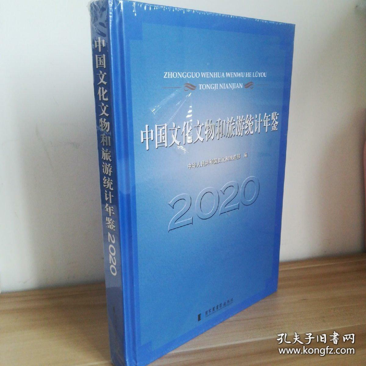 中国文化文物和旅游统计年鉴2020