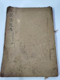 清代精美书法书写地理阴阳风水秘本《小葬吉道图》,从正月至十二月每月一幅吉道图,具体参图所示,包邮不还价
