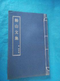 饴山文集 卷五至卷七----线装书 影印本