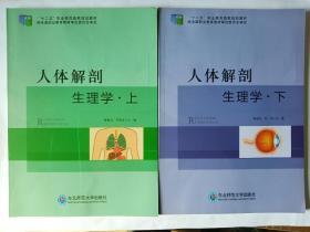 人体解剖生理学:上下 两册合售