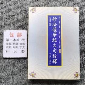 妙法莲华经文句校释