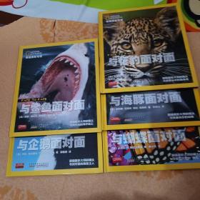 美国国家地理: 与企鹅面对面  与海豚面对面  与花豹面对面   与蝴蝶面对面   与鲨鱼面对面(5册合售)