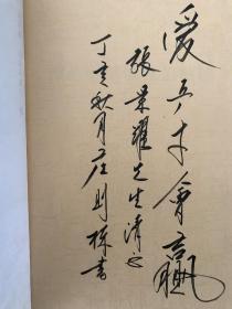 庄则栋 毛笔签名题词 《邓小平批准我们结婚》