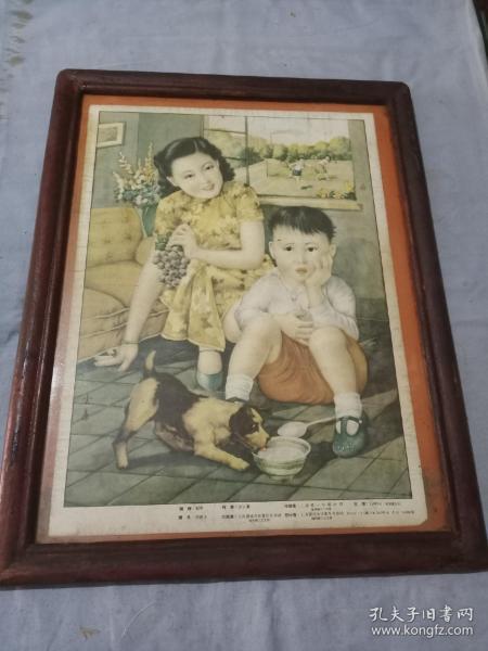 上海寰球合记画片出版社方公廉作,母舆子年画。44/33