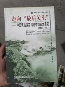 走向最后关头:中国民族国家构建中的日本因素(1931-1937)