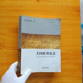 美国联邦宪法【书内有水渍  看图】