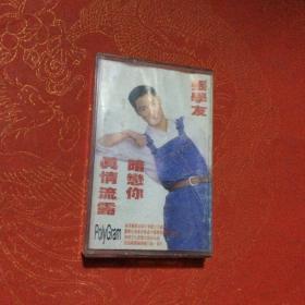 老磁带 张学友 真情流露 暗恋你 有歌词【春雨轩收藏正版、磁带\\卡带\\录音带、正版已拆封】