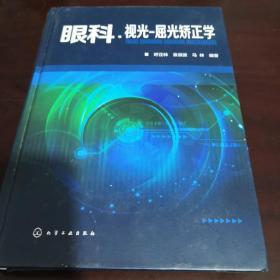 《眼科·视光-屈光矫正学》16开 sd1-3