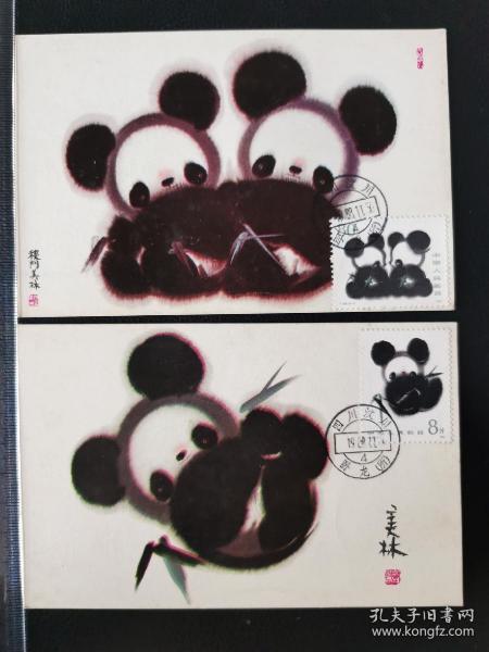 韩美林画熊猫自制极限片两种,1989年早期汶川卧龙日戳