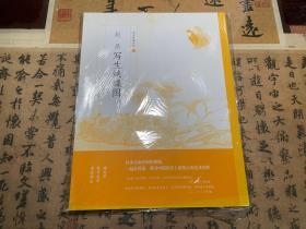 赵昌写生蛱蝶图/中国绘画名品