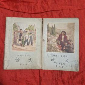 初级小学课本 语文(第一,二册)两册合售 1958年四版一印