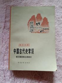 中国古代史常识——秦汉魏晋南北朝部分