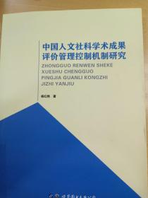 中国人文社科学术成果评价管理控制机制研究