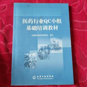 医药行业QC小组基础培训教材(16开)