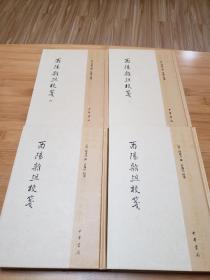 【包邮】酉阳杂俎校笺(全四册) 精装一版一印