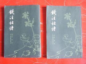 钱注杜诗上下两册全