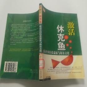 激活休克鱼 感动中国的张瑞敏与海尔文化