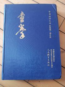 中华武术文库拳械部.拳术类(查拳)