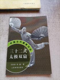 三十二式太极双扇——中国古代健身功法