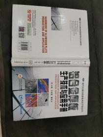 铝合金厚板生产技术与应用手册