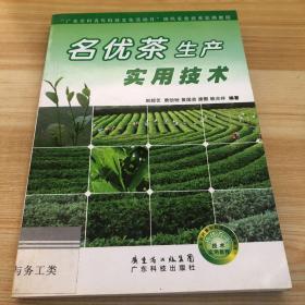 """""""广东农村青年科技文化活动月""""现代农业技术实用教程:名优茶生产实用技术"""