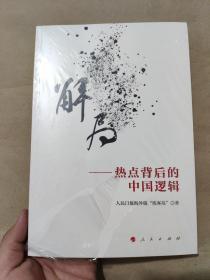 解局——热点背后的中国逻辑