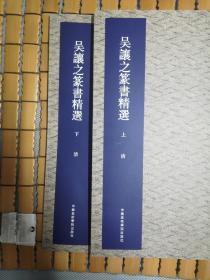 吴让之篆书精选(上下两册全)中国历代翰墨精粹 10